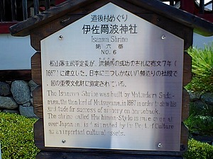 伊佐爾波神社スタンプ台説明.jpg