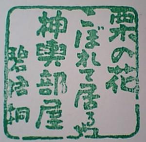 河東碧梧桐のスタンプ.jpg